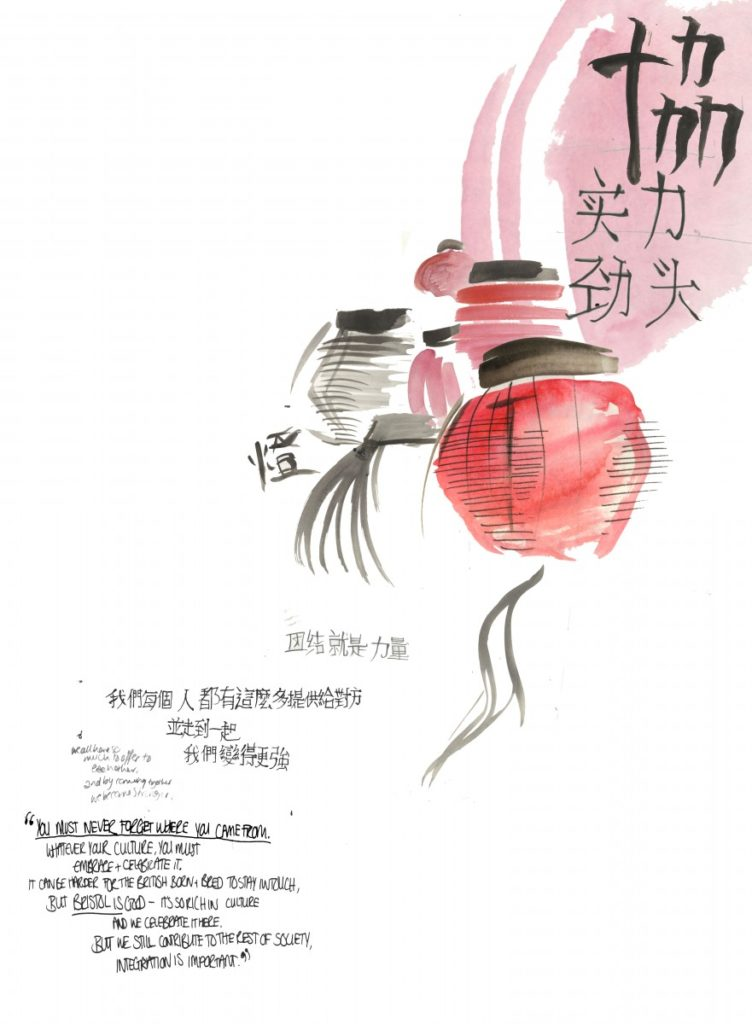 An ink illustration depicting a red paper lantern, featured alongside text written in English and using Chinese logograms.